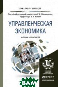 Купить Управленческая экономика. Учебник и практикум для бакалавриата и магистратуры, ЮРАЙТ, Пономаренко Е.В., 978-5-534-02846-1