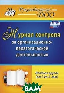Журнал контроля за организационно-педагогической деятельностью в младшей группе (от 3 до 4 лет). ФГОС ДО