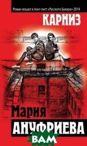 Купить Карниз (изд. 2015 г. ), ЭКСМО, Ануфриева Мария, 978-5-699-82813-5