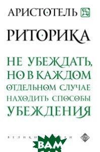 Купить Риторика, ЭКСМО, Аристотель, 978-5-699-82974-3