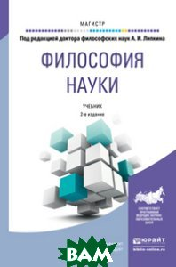 Философия науки. Учебник для магистратуры