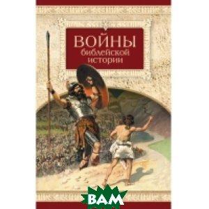 Купить Войны библейской истории, Сибирская Благозвонница, Посадский Н.С., 978-5-906793-19-5