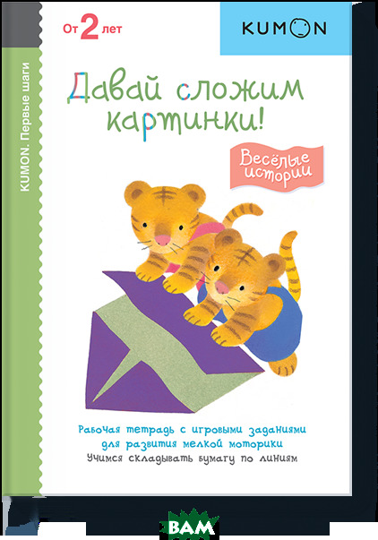Купить KUMON. Первые шаги. Давай сложим картинки! Весёлые истории, Манн, Иванов и Фербер, 978-5-00057-857-5