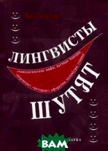 Купить Лингвисты шутят. Хрестоматия, Флинта, Киклевич А.К., 978-5-89349-965-0