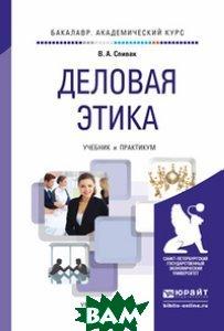 Деловая этика. Учебник и практикум для академического бакалавриата