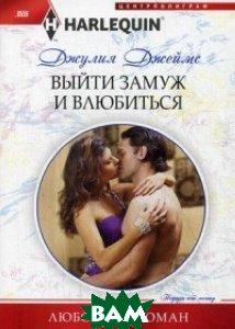 Купить Выйти замуж и влюбиться, ЦЕНТРПОЛИГРАФ, Джеймс Джулия, 978-5-227-06190-4