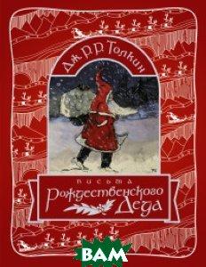 Купить Письма Рождественского Деда, АСТ, Дж. Р. Р. Толкин, 978-5-17-093151-4