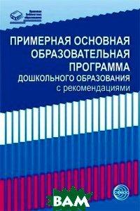Купить Примерная основная образовательная программа дошкольного образования с рекомендациями, СФЕРА, 978-5-9949-1308-6