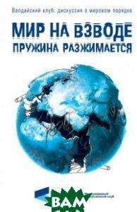 Купить Мир на взводе. Пружина разжимается, ЭКСМО, 978-5-699-84382-4