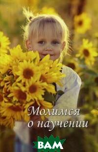 Купить Молимся о научении, Христианская жизнь, 978-5-93313-181-6