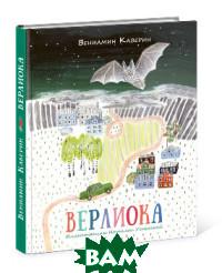 Верлиока, НИГМА, Каверин Вениамин Александрович, 978-5-4335-0298-7  - купить со скидкой