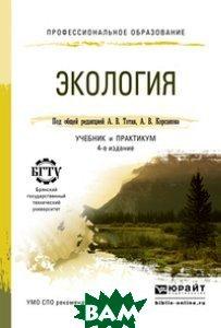 Экология. Учебник и практикум для СПО