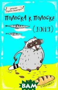 Купить Полоска к полоске. Блокнот, ЭКСМО, 978-5-699-84716-7