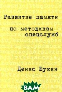 Купить Развитие памяти по методикам спецслужб (карманная версия), Альпина Паблишер, Букин Денис С., 978-5-9614-6656-0