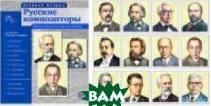 Великая музыка. Русские композиторы. 12 демонстрационных картинок с текстом