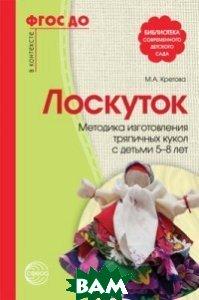 Лоскуток. Методика изготовления тряпичных кукол с детьми 5-8 лет. ФГОС ДО