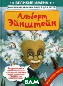 Альберт Эйнштейн. Биографии великих людей для детей