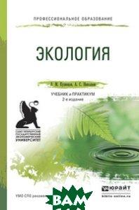 Купить Экология. Учебник и практикум для СПО, ЮРАЙТ, Кузнецов Л.М., 978-5-9916-6362-5