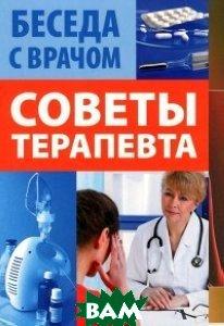 Купить Советы терапевта, Газетный мир, Иванова В., 978-5-4423-0116-8
