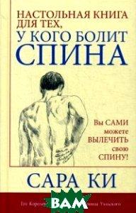 Купить Настольная книга для тех, у кого болит спина, ПОПУРРИ, Ки Сара, 978-985-15-2689-1
