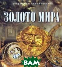 Купить Золото мира, Олма Медиа Групп, Баженов Юрий Михайлович, 978-5-373-07423-0