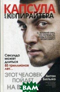 Купить Капсула для копирайтера, РИПОЛ КЛАССИК, Бильжо Антон, 978-5-386-08840-8