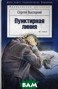 Купить Пунктирная линия, АМФОРА, Высоцкий Сергей Александрович, 978-5-367-03484-4