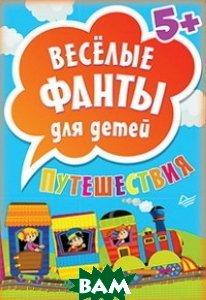 Купить Веселые фанты для детей. Путешествия (45 карточек), ПИТЕР, 978-5-496-02016-9