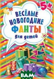 Веселые новогодние фанты для детей (45 карточек)