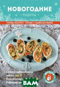 Купить Новогодние рецепты, ЭКСМО, Савинова Н.А., 978-5-699-83681-9