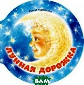 Купить Лунная дорожка, Mikko (Принт-Сервис), Курмашев Ринат Феритович, 978-617-705-318-6