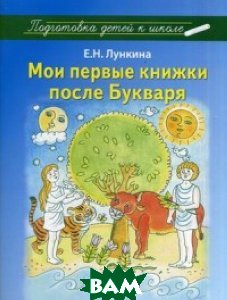 Купить Мои первые книжки после Букваря, ВЛАДОС, Лункина Елена Николаевна, 978-5-691-02204-3