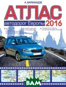 Купить Атлас автодорог Европы 2016 (справочник), АСТ, Барбакадзе А.О., 978-5-17-092930-6