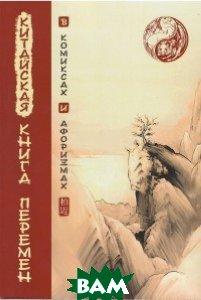 Купить Китайская Книга перемен в комиксах и афоризмах, ИПЛ, 978-5-4260-0150-3
