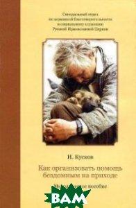 Купить Как организовать помощь бездомным на приходе, Лепта Книга, Кусков Илья Владимирович, 978-5-91173-236-3