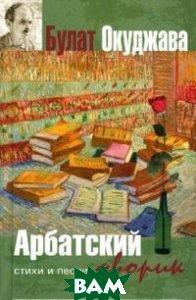 Арбатский дворик, Зебра Е, Окуджава Булат Шалвович, 978-5-94663-333-8  - купить со скидкой
