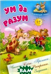 Купить Ум да разум, Книжный дом, Кузьмин С., 978-985-17-0996-6