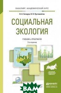 Купить Социальная экология. Учебник и практикум для академического бакалавриата, ЮРАЙТ, Ситаров В.А., 978-5-534-02619-1