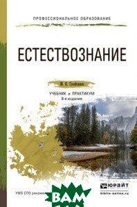 Купить Естествознание. Учебник и практикум для СПО, ЮРАЙТ, Гусейханов М.К., 978-5-9916-6323-6