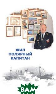 Купить Жил полярный капитан, Сказочная дорога, Мороз Е.И., 978-5-4329-0077-7