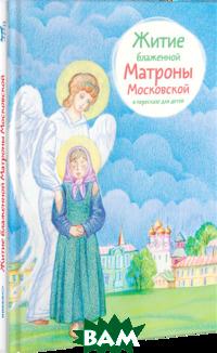 Купить Житие блаженной Матроны Московской в пересказе для детей, Никея, Максимова Мария Глебовна, 978-5-91761-398-7