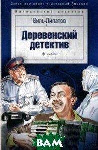 Купить Деревенский детектив, АМФОРА, Липатов Виль Владимирович, 978-5-367-03471-4