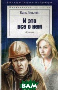 Купить И это все о нем, АМФОРА, Липатов Виль Владимирович, 978-5-367-03472-1