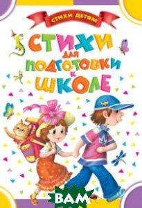 Купить Стихи для подготовки к школе, АСТ, Маршак C., 978-5-17-092097-6