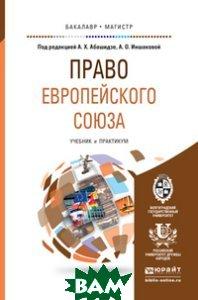Купить Право европейского союза. Учебник и практикум для бакалавриата и магистратуры, ЮРАЙТ, Абашидзе А.Х., 978-5-534-03371-7