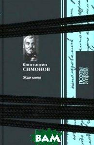 Купить Жди меня, ДЕТСКАЯ ЛИТЕРАТУРА, Симонов К., 978-5-08-004649-0