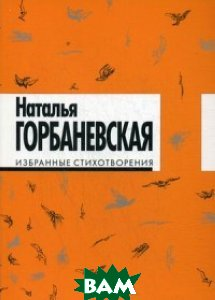 Купить Избранные стихотворения, Издательство Ивана Лимбаха, Горбаневская Наталья, 978-5-89059-228-6