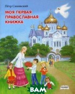 Купить Моя первая православная книжка, Оникс 21 век, Синявский Петр Алексеевич, 978-5-4451-0473-5