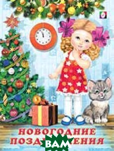 Купить Новогодние поздравления, Фламинго, Гурина Ирина, 978-5-7833-2088-0