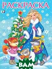 Купить Снегурочка с елочкой. Раскраска, Фламинго, Щетинкина Ю., 978-5-7833-2089-7